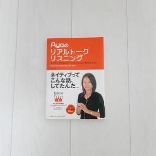 Ayaのリアルトークリスニング CD付きの画像