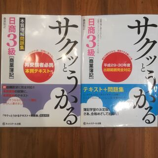 2冊セット「サクッとうかる日商3級〈商業簿記〉テキスト+問題集」...