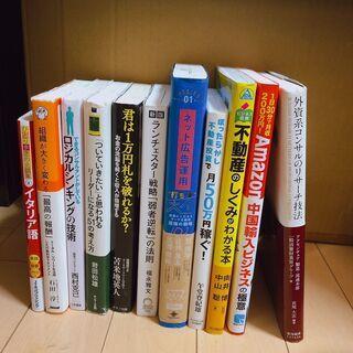 ビジネス書セット 合計17500円(別税)分のセット