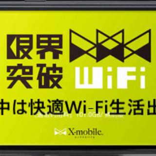 携帯型Wi-Fiのレンタル致します。