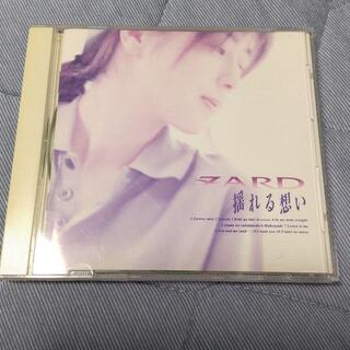 【アルバム】ZARD 揺れる想い(他出品CD同時発送可能)