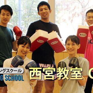 【西宮北口】初心者向けキックボクシングスクール