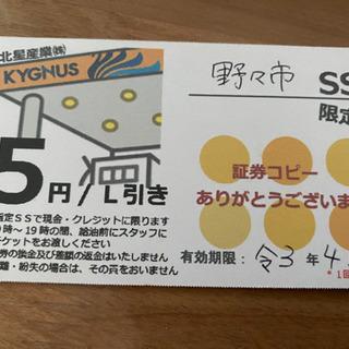 ガソリン5円引き/L★キグナス野々市限定★2021.4月ま…