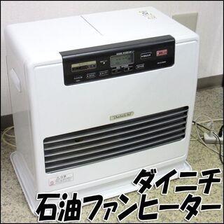 TS DAINICHI/ダイニチ 石油ファンヒーター FW…