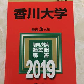 赤本[香川大学2019]