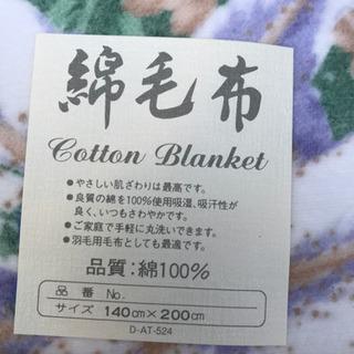 【ネット決済】綿毛布