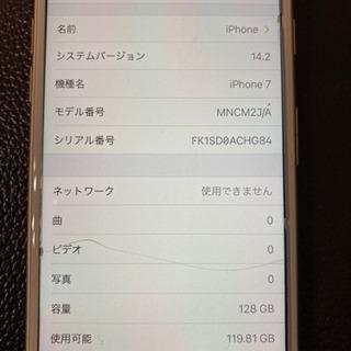 【最終値下げ】iPhone7 128G ゴールド SIMフリー