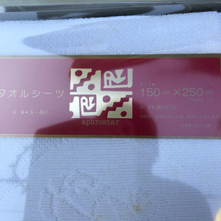 【ネット決済】タオルシーツ