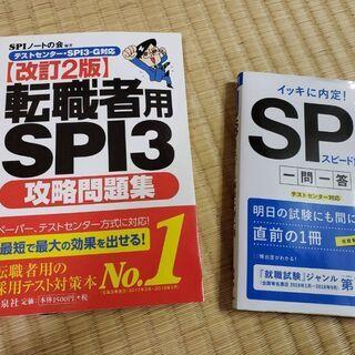 ★二冊でワンコイン★2019年度版 就活SPI対策本×2種類