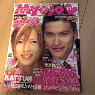 Myojo 2004年11月号