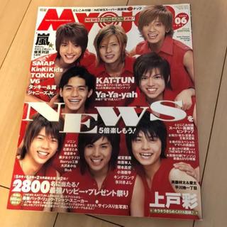 Myojo 2004年6月号