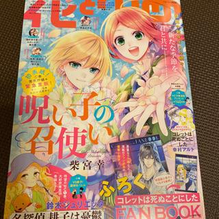 【ネット決済】花とゆめ 6号