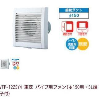 値下げ【未使用】東芝換気扇  パイプファン用