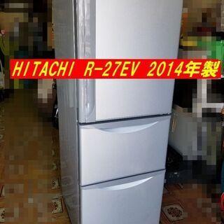 【ネット決済】日立 HITACHI 3ドア冷凍冷蔵庫 265L ...
