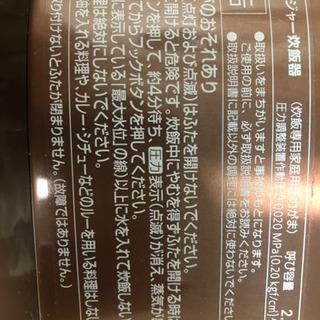 Panasonic Rice Cooker − 東京都