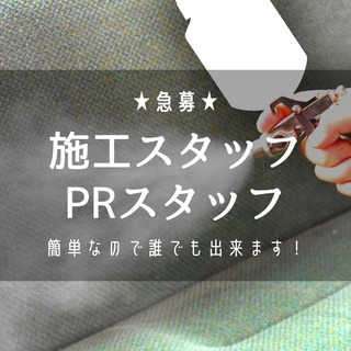 急募!業務委託★光触媒施工スタッフ・ポスティングPRスタッフ同時...