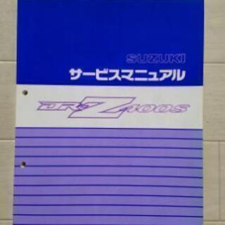 SUZUKI DR-Z400S/SM サービスマニュアル
