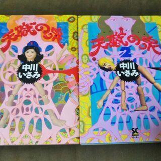 中川いさみのマンガ「天職の泉」全2巻セット