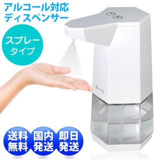 値下げ【未使用、新品】アルコール対応 オートディスペンサー