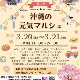 沖縄元気マルシェ&リユース市合同開催3/20 3/21