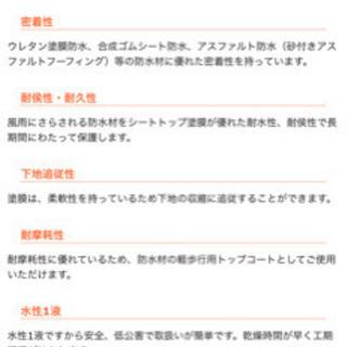 防水 トップコート 塗料 新品 未使用 − 千葉県
