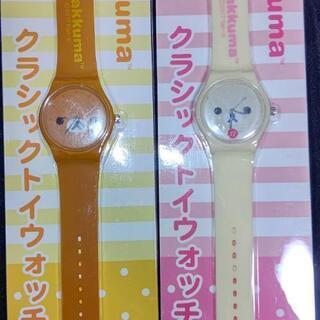 新品‼️【アクセサリー】リラックマ 腕時計 2個セット