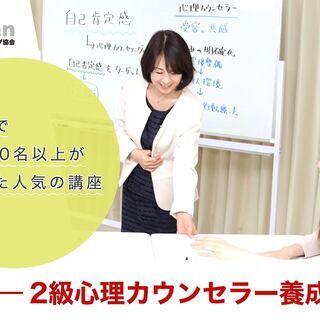大人気「2級心理カウンセラー養成講座」コミュニケーション力アップ...