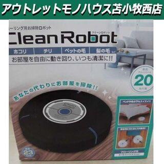 新品 フローリング用お掃除ロボット クリーンロボット ロボット掃...