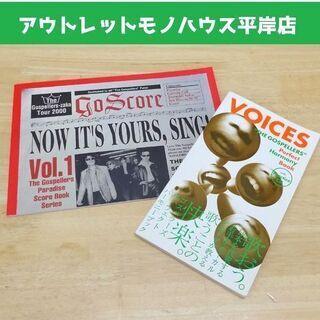 ゴスペラーズ スコアブック 2冊セット CD付 楽譜/ゴスコア ...