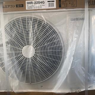 エアコン激安 即決即渡し2月28日限定。