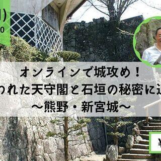 オンラインで城攻め!失われた天守閣と石垣の秘密に迫る~熊野・新宮城~