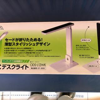ODS-L12白調光 ODS-L12WK 未使用