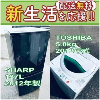 この価格はヤバい❗️しかも送料無料❗️冷蔵庫/洗濯機の✨大…