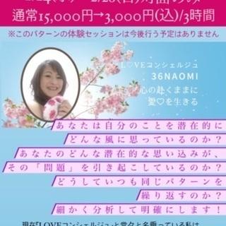 2月24日(水)【期間限定】伝説の♡体験セッション