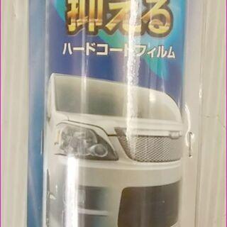 【¥1,100-】東レルミラー ハードミラーフィルム 50cm幅×1.5m巻 XH-11 スーパーブラック - 車のパーツ