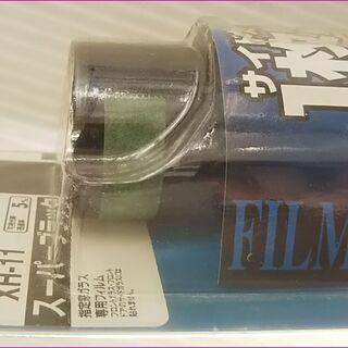 【¥1,100-】東レルミラー ハードミラーフィルム 50cm幅×1.5m巻 XH-11 スーパーブラック − 北海道
