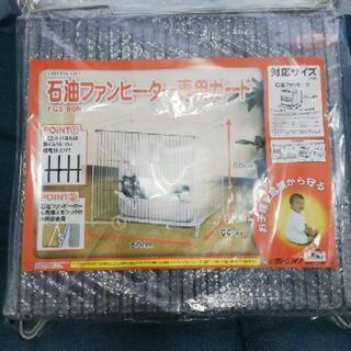 【新品・未使用・未開封】石油ファンヒーター専用ガード