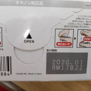 Canon BCI-7e 3色パック 手渡し200円