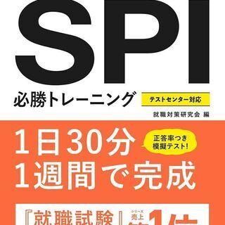 SPI指導【オンライン】