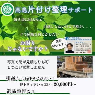 福岡の格安引っ越し店