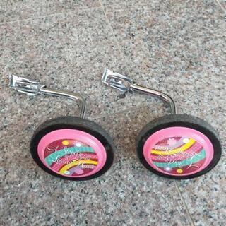 補助輪 女の子用 ピンク