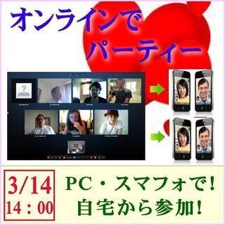 3月14日14:00~ オンラインカップリングパーティー!…