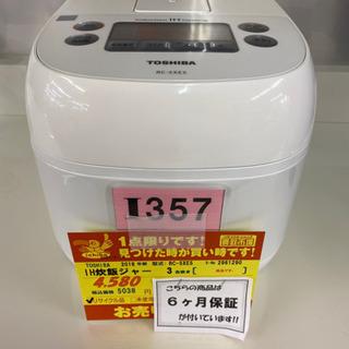 I357  TOSHIBA製IH炊飯ジャー