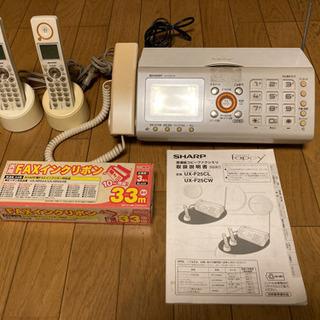 【ネット決済】中古 FAX電話