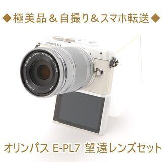 ◆極美品&自撮り&スマホ転送◆ オリンパス E-PL7 望…
