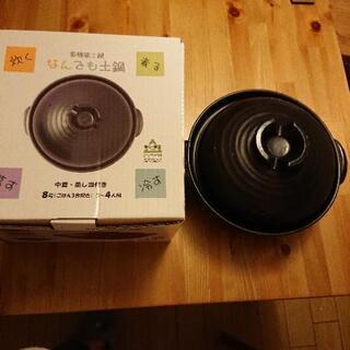 土鍋 8号 3~4人前 中蓋&蒸し皿付き