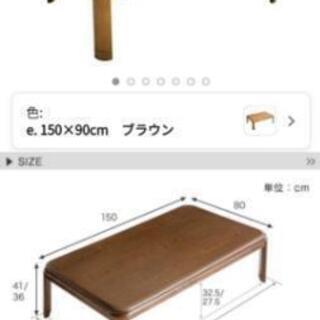 ダイニングテーブル 大型こたつ 値下げ可能