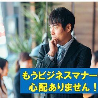 ★オンライン★ 決定版!新入社員研修~すぐに使えるビジネスマナー~
