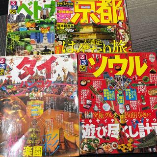 旅行雑誌★4点セット