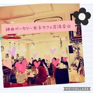 2/23(火・祝)17:30開催《女性限定》☆神田ベーカリー♪女...